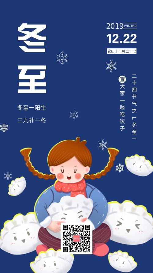 简约冬至节日传统节气手机海报