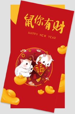 2020鼠年新年春节定制红包