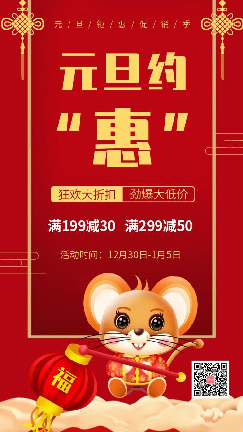 中国风元旦约惠促销优惠海报