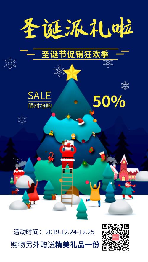 圣誕節派禮促銷宣傳手機海報