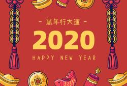 2020简约红色鼠年卡通日历台历
