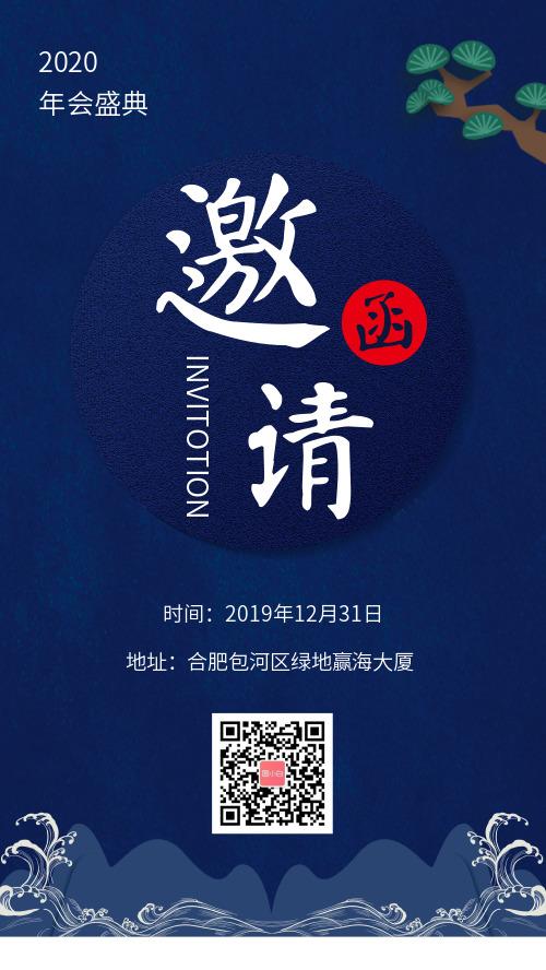 中國風年會盛典邀請函手機海報