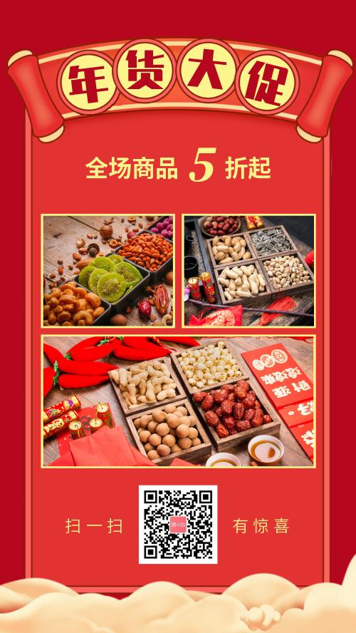 复古年货节商品促销宣传海报