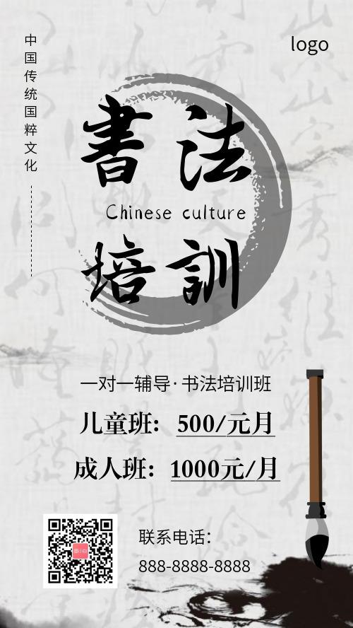 古风书法培训促销宣传手机海报
