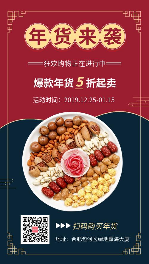 年货节商品促销宣传手机海报