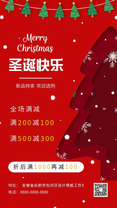 简约红色圣诞节促销海报