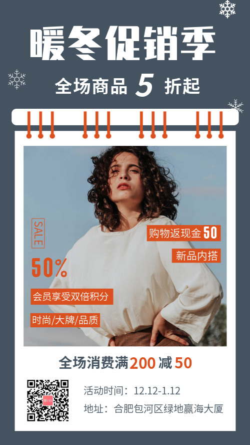 冬季女装服饰促销宣传手机海报