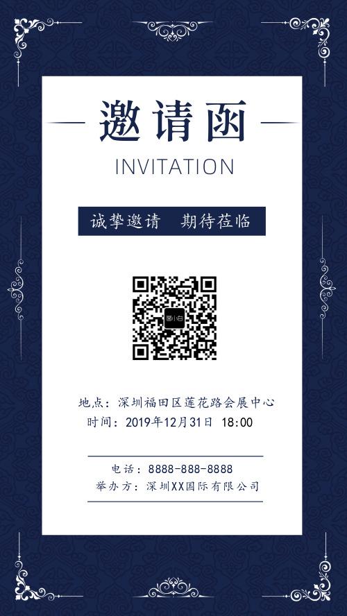 藍色簡約中國風邀請函海報