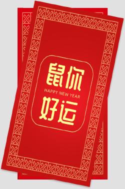 2020新年快乐祝福红包