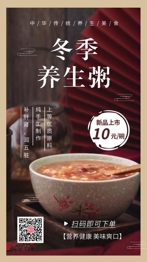 冬季养生粥美食促销海报