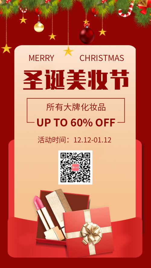 简约圣诞美妆节促销宣传海报