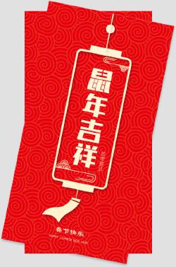 2020红色简约喜庆春节红包