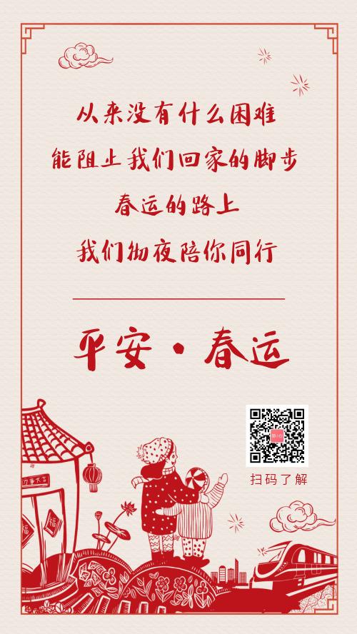 红色剪纸风平安春运宣传手机海报