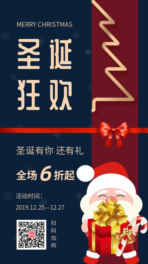 簡約圣誕節節日促銷宣傳海報