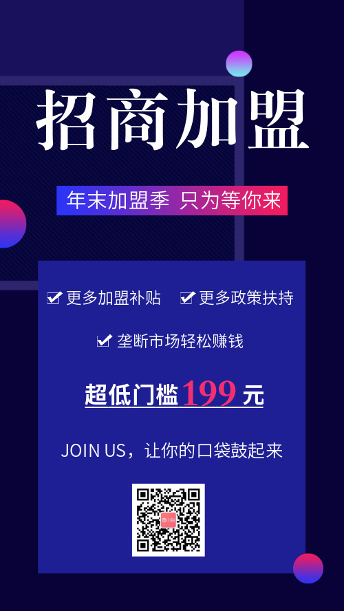 简约招商加盟宣传手机海报