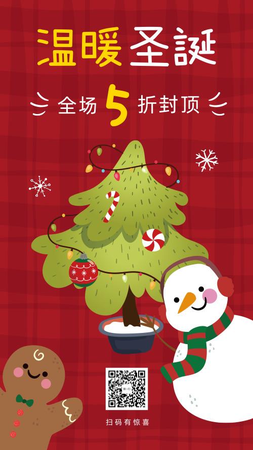卡通圣诞节促销活动宣传海报