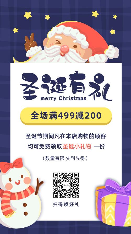 圣誕節卡通可愛促銷活動海報