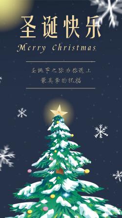 圣诞祝福贺卡朋友圈海报
