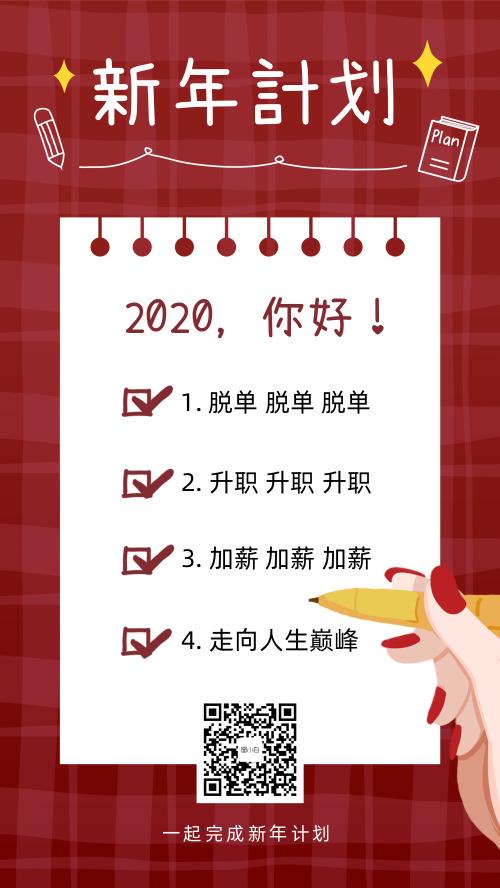 2020新年计划一月你好海报