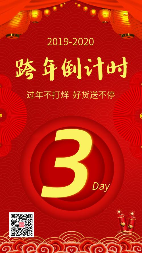 中国风跨年倒计时宣传手机海报