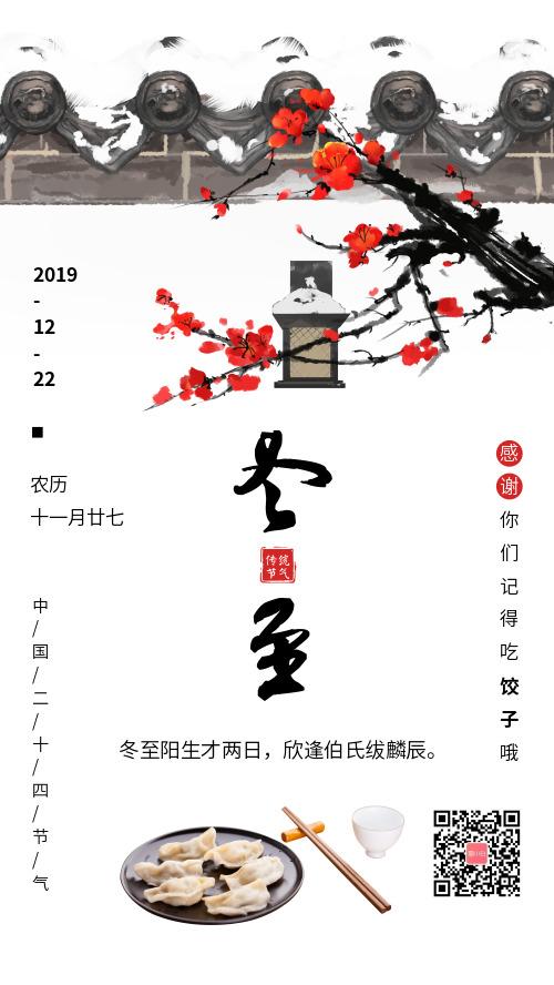 冬至传统节气节日宣传海报