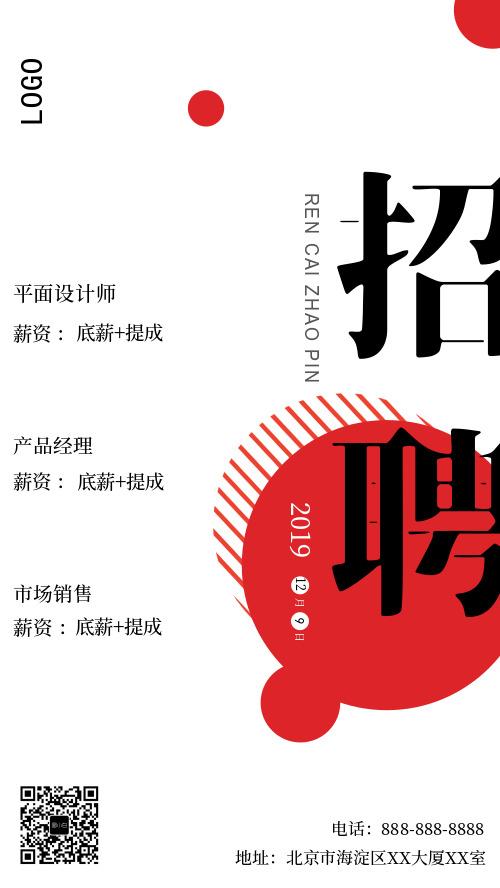 简约图文招聘工作海报