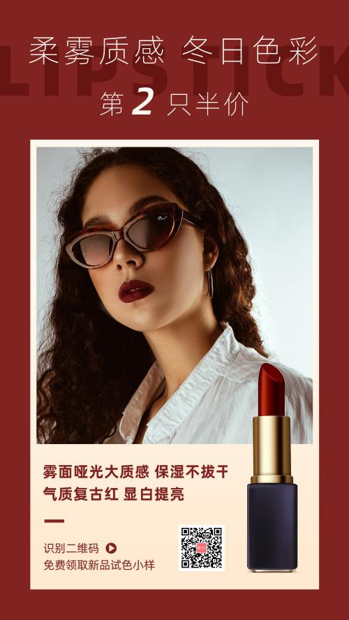口红美妆化妆品新品促销海报