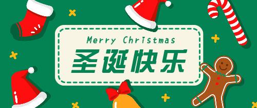 圣诞节快乐话题公众号首图