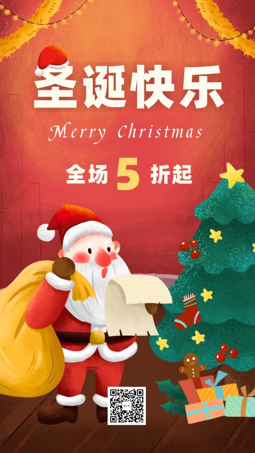 圣誕節促銷活動圣誕老人卡通海報