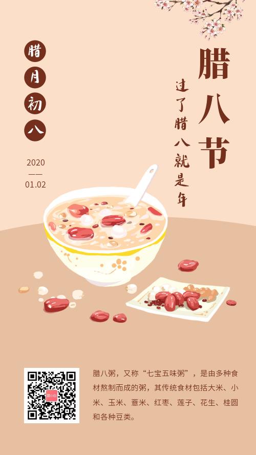 简约清新腊八节节日宣传海报