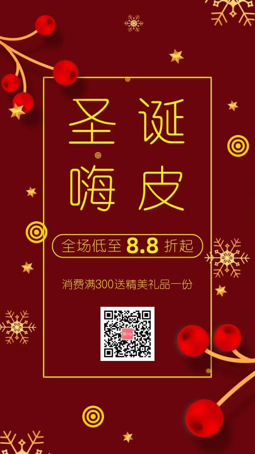 红色圣诞节节日促销手机海报
