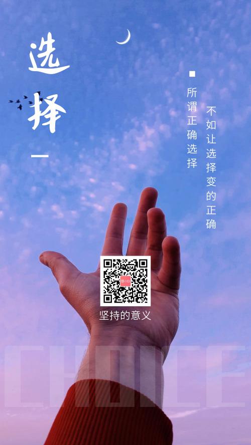 簡約企業文化勵志語錄宣傳海報