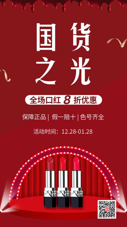 简约口红促销活动宣传海报