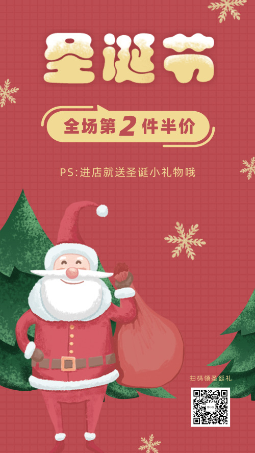 圣诞节插画促销活动手机海报