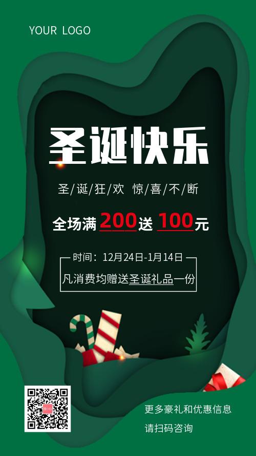 圣诞快乐节日促销宣传手机海报