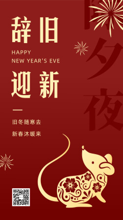 除夕夜辞旧迎新鼠年春节海报