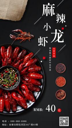 麻辣小龙虾餐饮美食宣传海报
