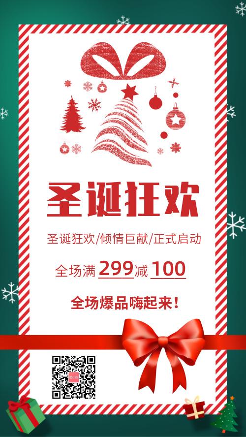 圣诞节节日促销宣传手机海报