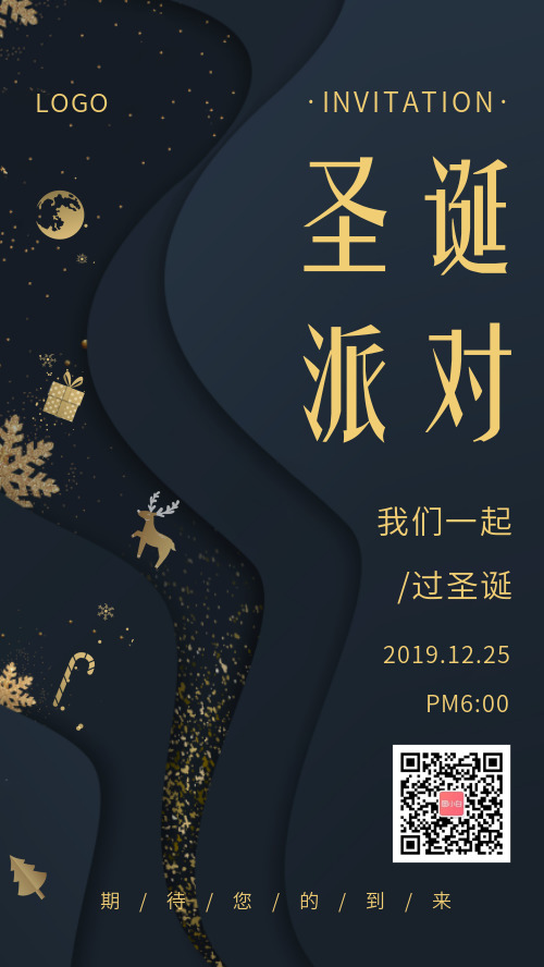 创意圣诞派对邀请函宣传海报