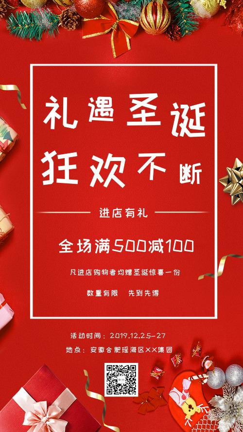 圣诞狂欢促销宣传海报