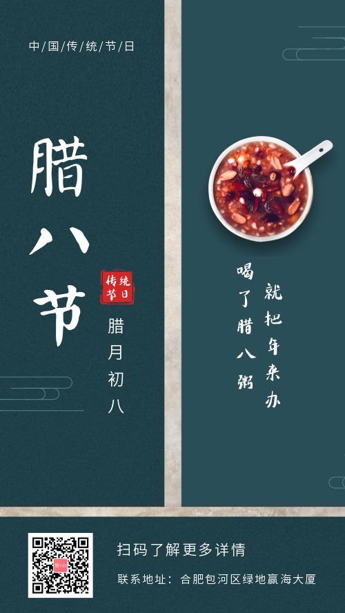 腊八节节日祝福宣传手机海报