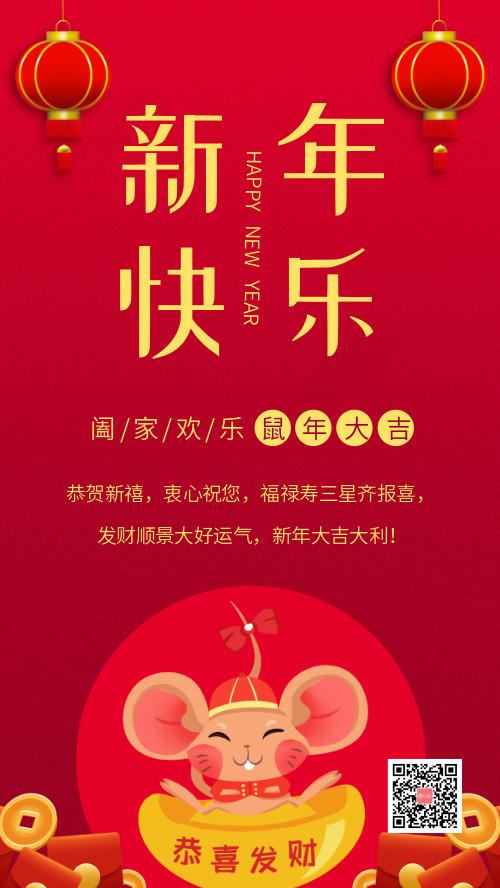 红色喜庆除夕春节祝福手机海报