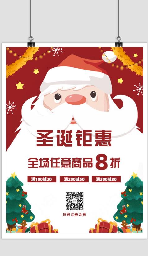 圣誕節促銷圣誕老人宣傳海報