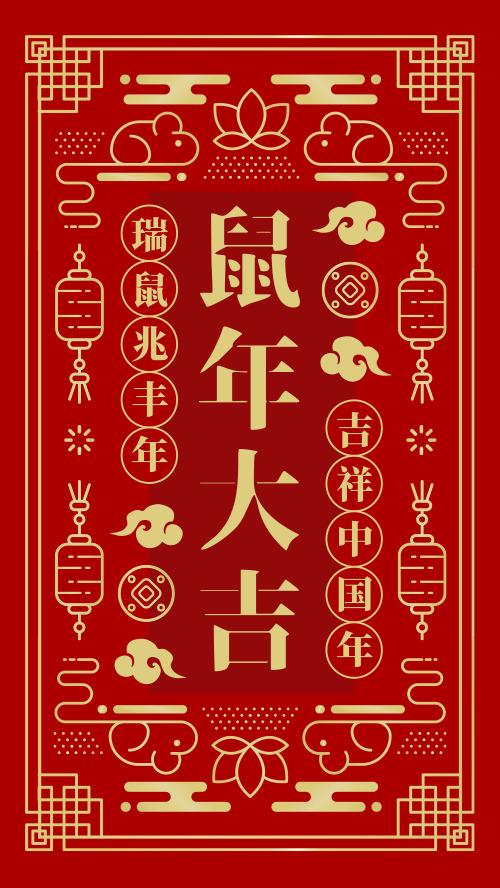 春节鼠年大吉新年祝福手机海报