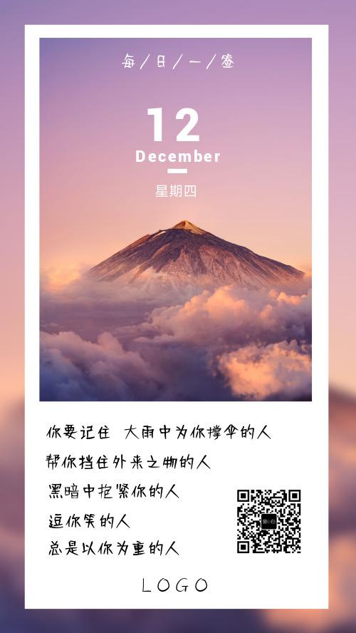 富士山风景简约心情个签