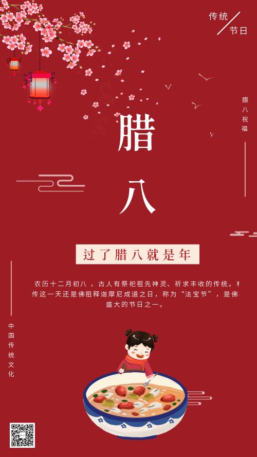 传统节日腊八节祝福海报