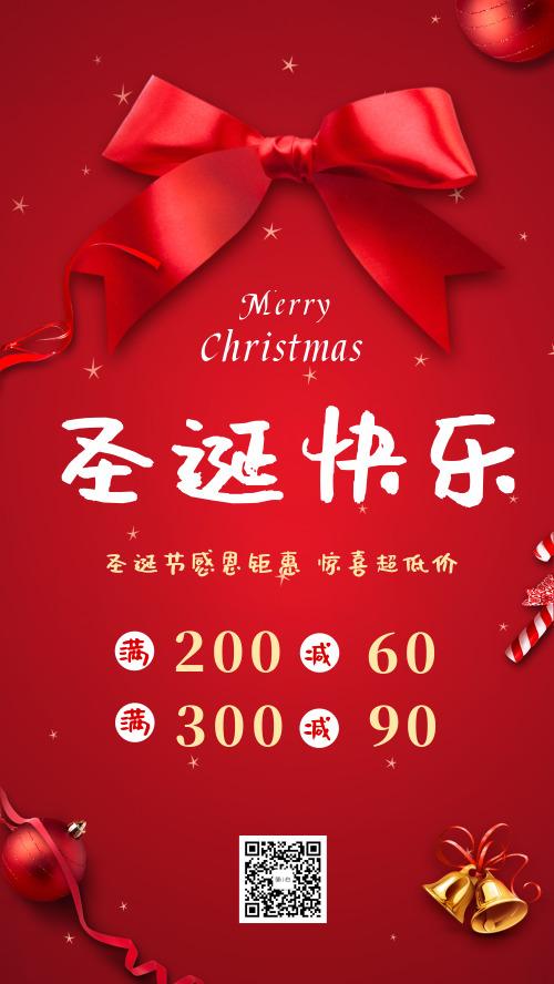 圣誕節紅色蝴蝶結促銷海報