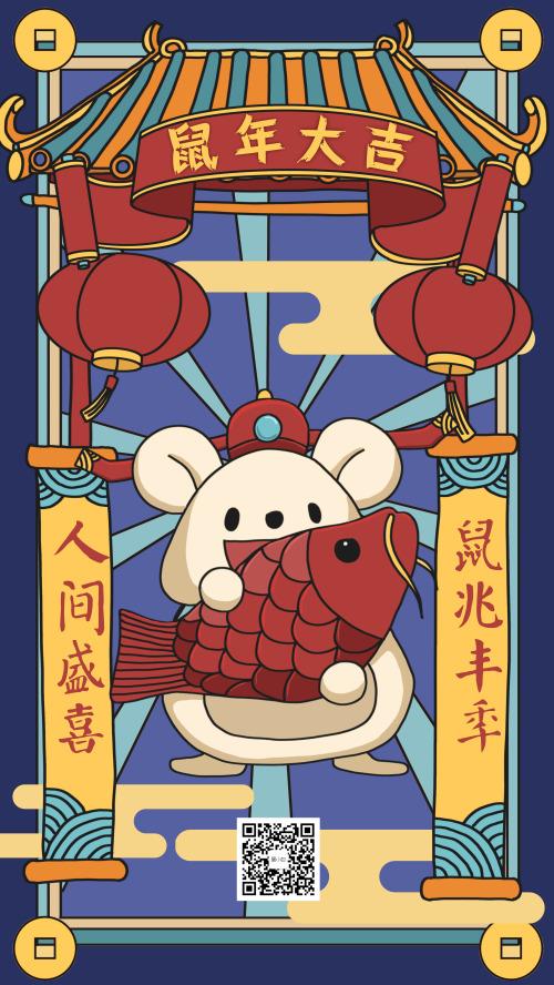 鼠年国潮风新年春节祝福海报