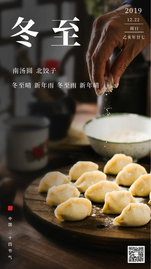 中国二十四节气之冬至