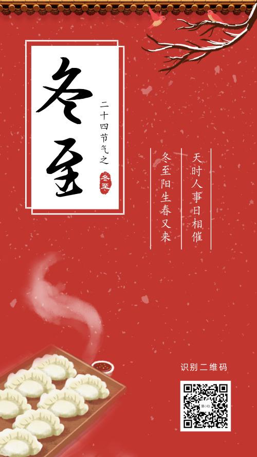 红色中国风冬至节气海报
